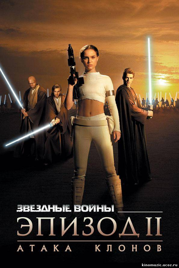 Звездные войны. Эпизод II: Атака клонов/Star Wars. Episode II - Attack of the Clones