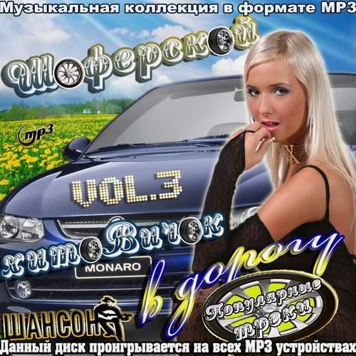 Шоферской хитовичок в дорогу Vol. 3 (2012)