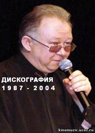 Кучин Иван - Полная дискография (1987 - 2004)
