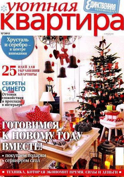 журнал Уютная квартира №12 (2012)