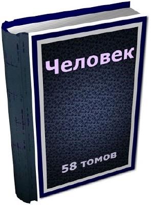 Книжная серия: Человек (58 томов)