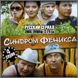 Синдром феникса все 4 серии 2009 dvdrip