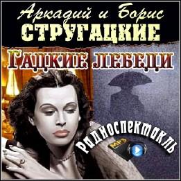Гадкие лебеди - Аркадий и Борис Стругацкие (Радиоспектакль)