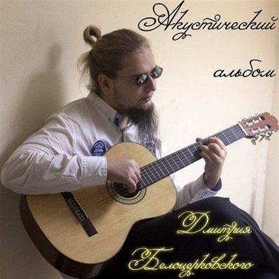 Белоцерковский Дмитрий - Акустический альбом (2013)