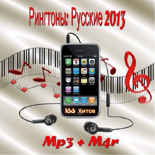Рингтоны mp3 бесплатно скачать звонок телефона - 96be