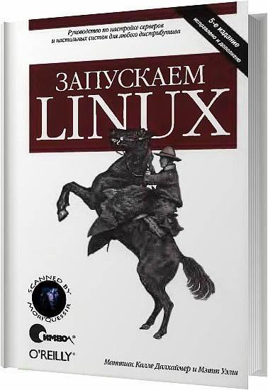 Далхаймер М. К. , Уэлш М. - Запускаем Linux / 2008