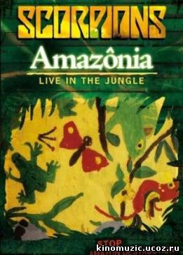 Скорпионз/Scorpions - Amazonia (Live In The Jungle)