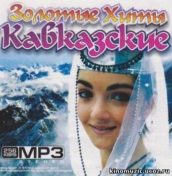Сборник золотые хиты кавказа 2010