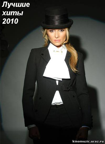 хиты 2010 видео