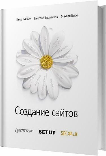 Бабаев создание сайтов скачать бесплатно создание сайта под ключ в красноярске