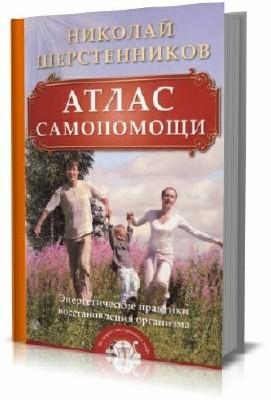 Шерстенников Николай. Сборник произведений (12 книг)