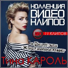 Тина Кароль - Коллекция видео клипов (2014)