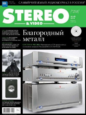 Stereo & Video №5 (май 2014)