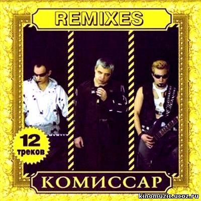 группа Комиссар - Ремиксы (2010)