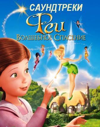 Песни из мультфильма феи волшебное спасение скачать