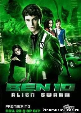 Бен 10: Инопланетный рой/Ben 10: Alien Swarm