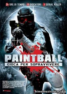 Пейнтбол/Paintball