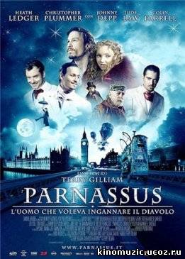 Воображариум доктора Парнаса/The Imaginarium of Doctor Parnassus
