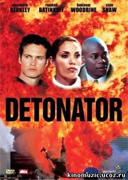 Детонатор/Detonator