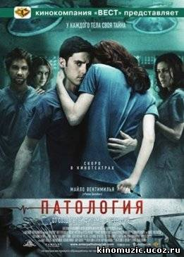 Патология / Pathology