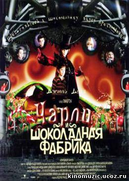 Чарли и шоколадная фабрика/Charlie and the Chocolate Factory