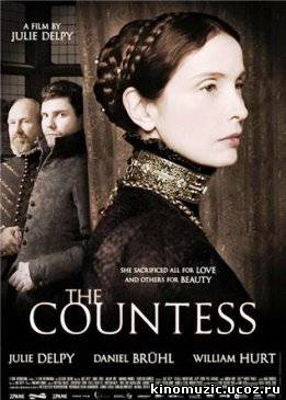 Графиня/The Countess
