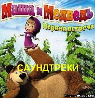 слушать музыки маши и медведь