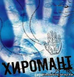 «Хиромант» — 2005