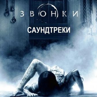 Звонки 2016  КиноПоиск