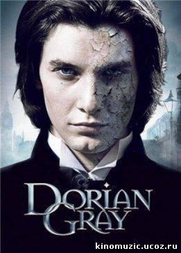 Дориан Грей/Dorian Gray