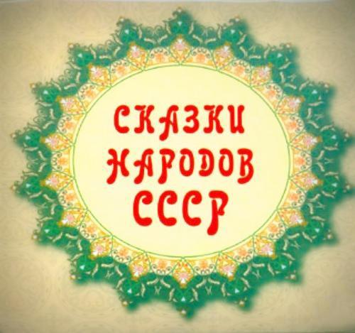 Галина Гладкова, Нахим Шифрин)