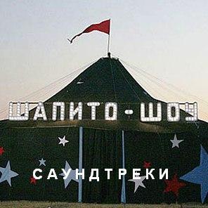 Музыка из фильма Шапито - шоу (2011)