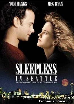 Неспящие в Сиэтле/Sleepless in Seattle