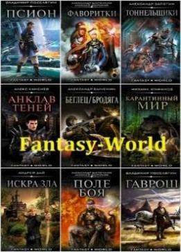 Fantasy-world. 39 книг