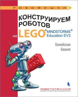 Конструируем роботов на LEGO MINDSTORMS Education EV3. Ханойская башня