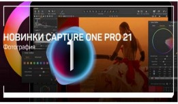 Новинки Capture One Pro 21 (2021)