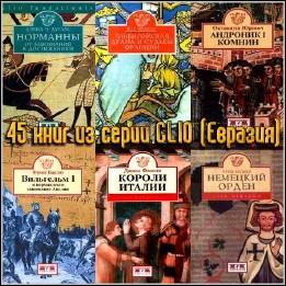 45 книг из серии CLIO (Евразия)