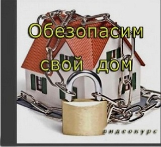 Обезопасим свой дом (2011)